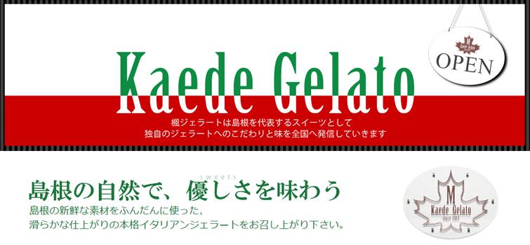 kaede_j.jpg